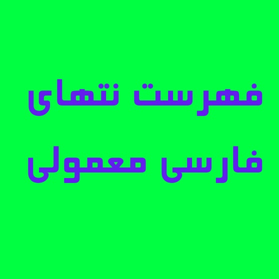 فهرست نُتهای فارسی معمولی