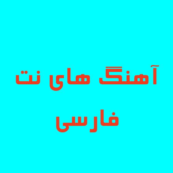 آلبوم آهنگهای نت فارسی